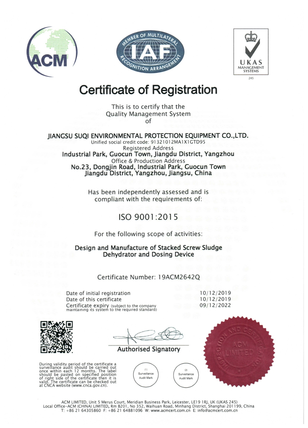 ACM iso认证 英文