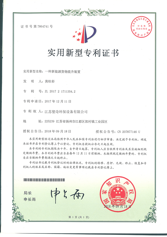 专利 一种新能源货物提升装置