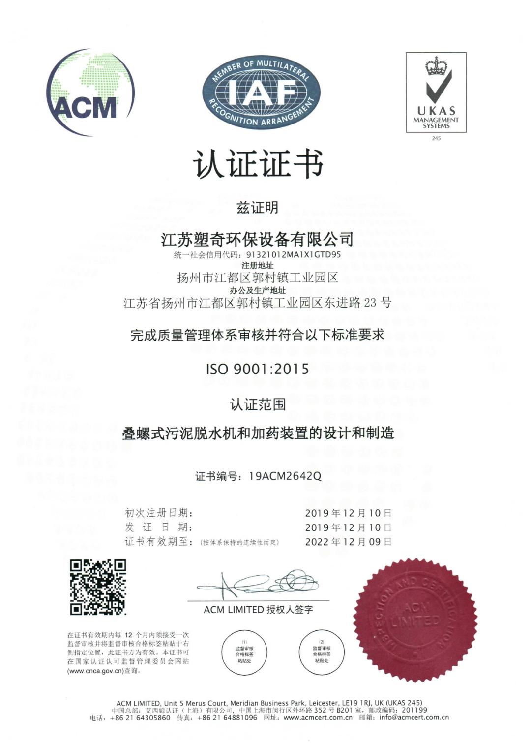 ACM iso认证 中文